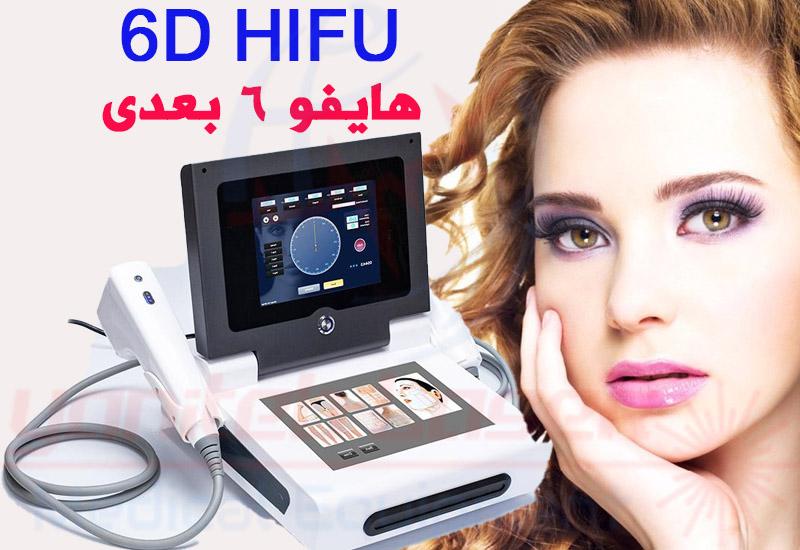 هایفو 6 بعدی هایفو دستگاه هایفو 6 بعدی یانی طب لیزر